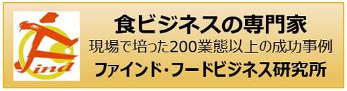 フードビジネス研究所 専門家 ファインド 札幌 太田耕平